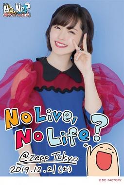 SuzukiAiri-LIVEPARTY2019