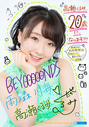 TakaseKurumi-BD2019
