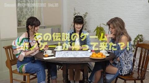 Buono! DVD MAGAZINE Vol