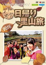 Hello! Project ga Iku! Naruchika Higaeri Satoyama Tabi 2016