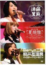 """Berryz Koubou Birthday Event 2014 """"Sudo Maasa & Kumai Yurina & Natsuyaki Miyabi"""""""