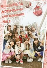 Morning Musume '14 & S/mileage DVD Magazine Vol.1