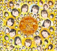 BestMorningMusume20thAnniversary-lb