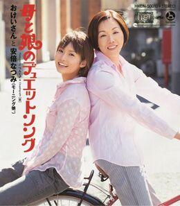 AbeNatsumi-s01