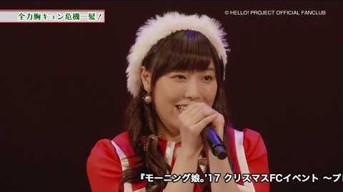 DVD『モーニング娘。'17 クリスマスFCイベント ~プレモニ。2~』