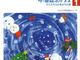The Douyou Pops 1 Christmas to Fuyu no Uta Shuu