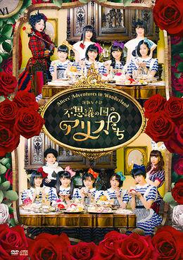 FushiginoKuninoAlicetachi-DVD