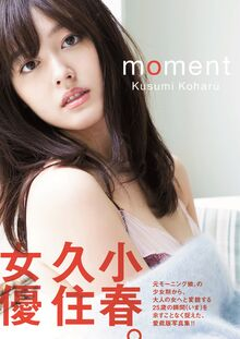 KusumiKoharu-moment-cover