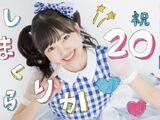 BEYOOOOONDS / CHICA TETSU Shimakura Rika・Eguchi Saya Birthday Event 2020
