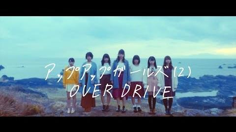 OVER DRIVE アップアップガールズ(2)MUSIC VIDEO