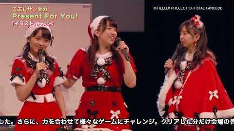 DVD『こぶしファクトリー クリスマスFCイベント2017 ~Smile For You~』