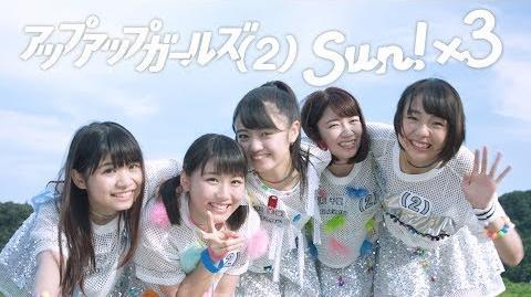 Sun!×3 アップアップガールズ(2) MUSIC VIDEO