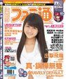 Magazine, Wada Ayaka-403368