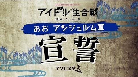 Idol Nama Gassen - Blue ANGERME Military Oath