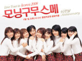Morning Musume 10th Anniversary Live TOUR IN KOREA 2008