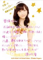 Mizukirihooooo'sbirthday