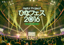 HinaFest2016-Cute-DVDcover