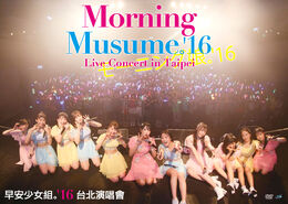 MM16-Taipei-DVDcover