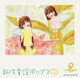 Shinsaku2cover