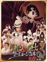 Ribbon no Kishi The Musical