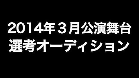 ハロプロ研修生ミュージカル開幕! 1