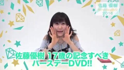 モーニング娘。'16 佐藤優樹バースデー DVD2016