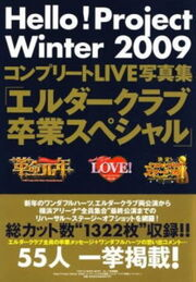 H!P2009WINTER-ConcertLIVEShashinshuu-mook