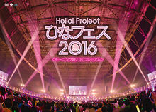 HinaFest2016-MM16-DVDcover