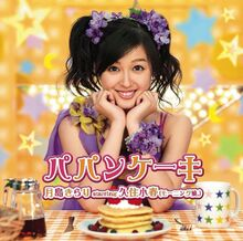 200px-Kusumi Koharu - Papancake Reg