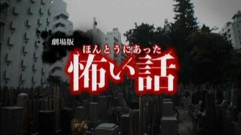 Hontou ni Atta Hanashi Kowai 3D Official Trailer