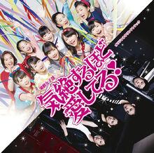 KizetsuSuruHodoAishiteru!-Soundtrackcover