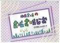 SakuranoShibatePart2Cover