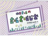 """Morning Musume '15 Oda Sakura WEB Talk """"Sakura Sakuradio"""" Part.2"""