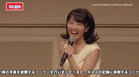 DVD「カントリー・ガールズ 船木結バースデーイベント2016」