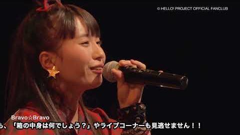 DVD『つばきファクトリー 浅倉樹々・小野瑞歩バースデーイベント2017』