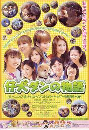KoinuDannoMonogatari-poster