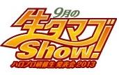 Logo9gatsu