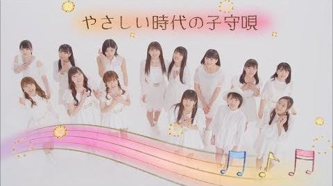 Morning Musume '17 - Gosenfu no Tasuki (MV) (Short Ver.)