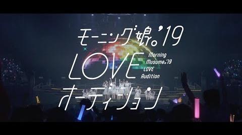 「モーニング娘。'19 LOVEオーディション」開催!(long Ver
