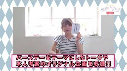 Juice=Juice 金澤朋子 バースデーDVD 2016