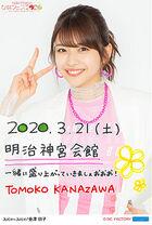 KanazawaTomoko-HinaFes2020