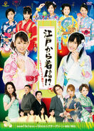 EdoKaraChakushinTimesliptoKengai-dvd