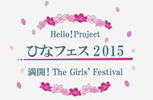 Logohinafest2015