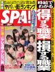 MM17-WeeklySPA!-20170905cover