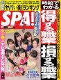 MM17-WeeklySPA!-20170905cover