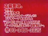 Morning Musume Tsuika Audition