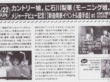 Country Musume ni Ishikawa RIka (Morning Musume) Major Debut Kinen! Shinkyoku Happyou Event & Akushu-kai at HMV Yokohama VIVRE