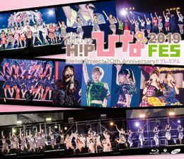 HinaFes2019-H!P20thBD