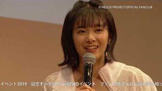 DVD『BEYOOOOONDS/雨ノ森 川海 山﨑夢羽・岡村美波バースデーイベント2019』