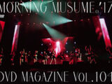 Morning Musume '17 DVD Magazine Vol.104